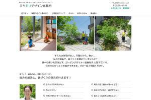 ミヤモリデザイン事務所様のホームページ
