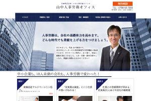 山中人事労務オフィス様のホームページ
