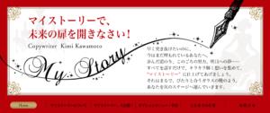 kawamoto_blog