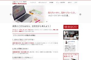 オフィスカワモトのホームページ