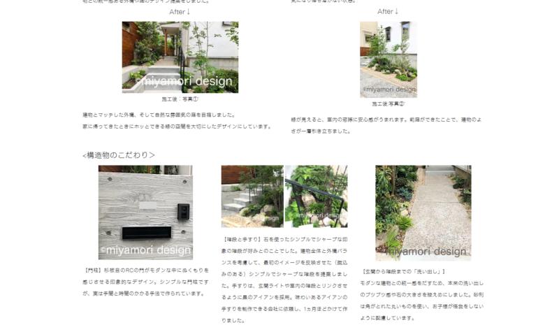 ガーデンデザイナーWEBサイト